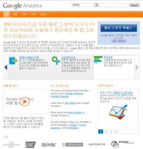Googla Analytics Main