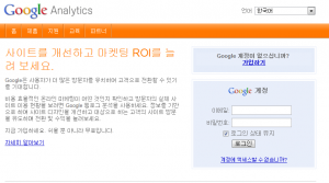 googleanalytics_login