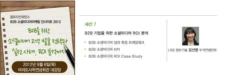 [블로터컨퍼런스] B2B 소셜미디어마케팅 인사이트 2012