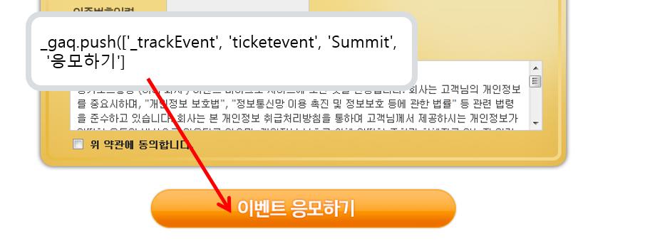이벤트 참가 버튼 클릭 클릭 추적을 위한 구글 애널리틱스 이벤트 추적 코드 삽입