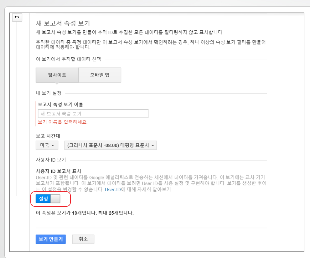 user id view 생성